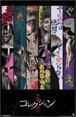 Junji Ito - Key Art Poster - 22.375'' x 34''